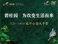 碧桂园·翡翠蓝山效果图