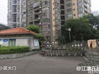 东江美景,精装2房,低价出售